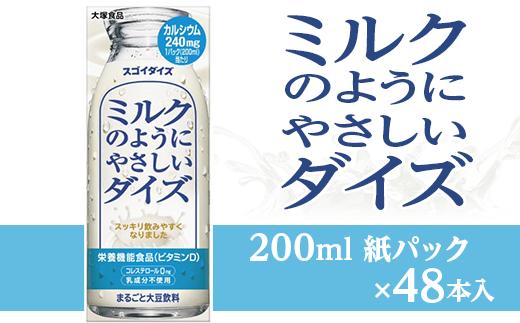 3804大塚食品 ミルクのようにやさしいダイズ 200ml紙パック×48本入