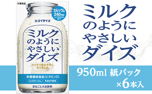 3801大塚食品 ミルクのようにやさしいダイズ 950ml紙パック×6本入
