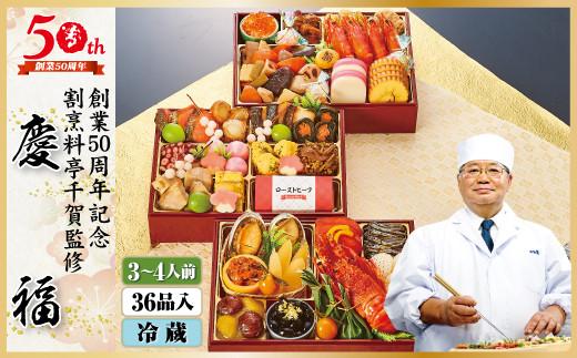 【G0171】2022年 迎春おせち 割烹料亭千賀監修「慶福」三段重 3~4人前 全36品 創業50周年記念