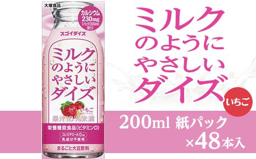 3808大塚食品 ミルクのようにやさしいダイズ いちご 200ml紙パック×48本入