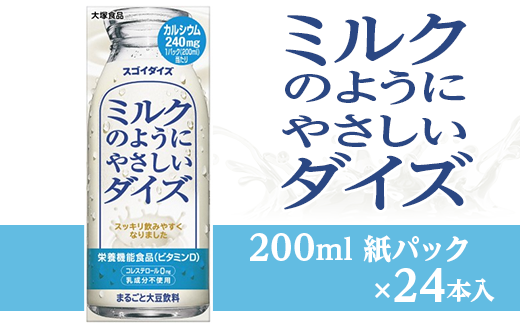 3803大塚食品 ミルクのようにやさしいダイズ 200ml紙パック×24本入