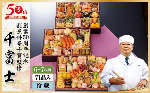 【G0172】2022年 迎春おせち 割烹料亭千賀監修「千富士」三段重 6~7人前 全71品 創業50周年記念