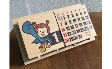 おかえりモネの舞台 気仙沼市の観光キャラクター「海の子ホヤぼーや」万年卓上カレンダー