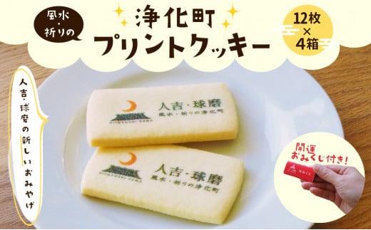 人吉・球磨 風水・祈りの浄化町プリントクッキー 200g×4箱 (1箱12枚入り)