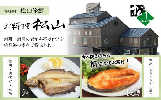 浦河町の老舗料亭、お料理松山から自信を持ってお届けいたします!