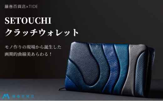 [№4631-2239]藤巻百貨店×TIDE  SETOUCHI(マルチブルー)クラッチウォレット