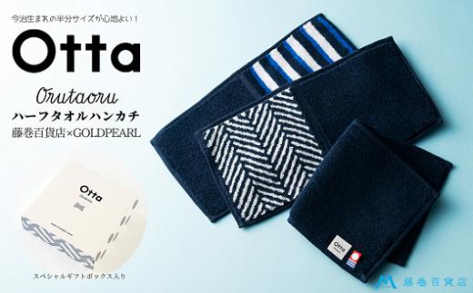 【B-532】藤巻百貨店×GOLDPEARL 「Otta(オッタ)」ハーフタオルハンカチ スペシャルセット(3枚入り)