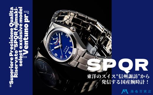 030-011 藤巻百貨店別注インディゴブルー文字盤 SPQR Ventuno pr 初代復刻仕様 SSバンド