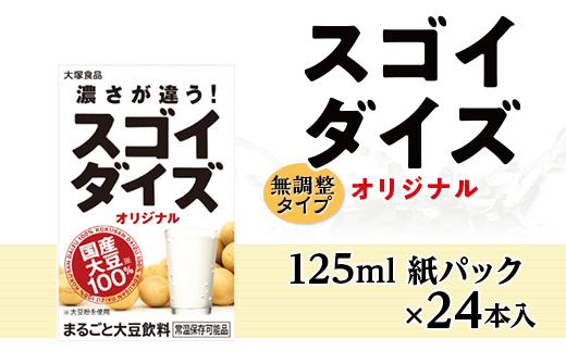 3811大塚食品 スゴイダイズ 125ml紙パック×24本入