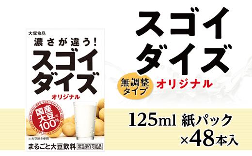 3812大塚食品 スゴイダイズ 125ml紙パック×48本入