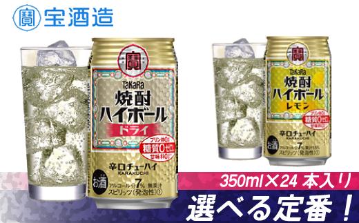 TaKaRa「焼酎ハイボール」350ml 24本 選べる!ドライ or レモン