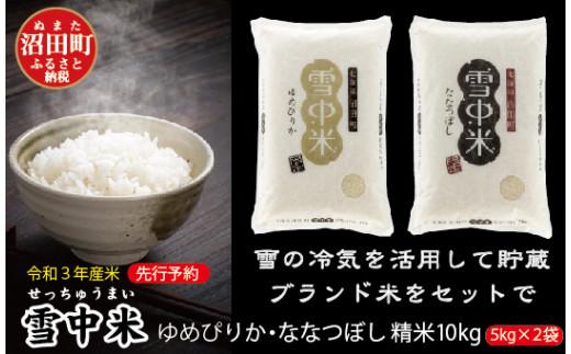 【先行予約】雪中米食べ比べセット10kg(ゆめぴりか・ななつぼし各精米5kg)令和3年産 【3012-01】