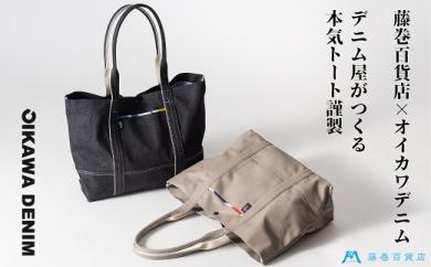 オイカワデニムSHIRO…0819 トートバッグ藤巻百貨店カスタムモデル(3色展開)