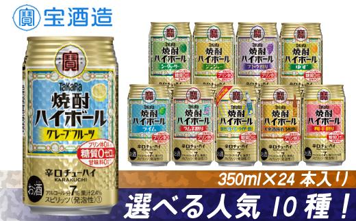 TaKaRa「焼酎ハイボール」350ml 24本 フレーバー10種類から選べる!