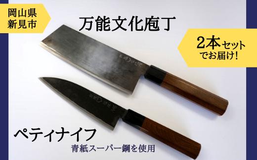 「万能文化庖丁」「ペティナイフ」の2本セットでお届けします。