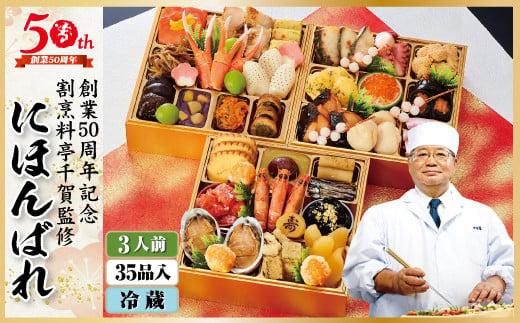 2022年 迎春おせち 割烹料亭千賀監修「にほんばれ」三段重 3人前 全35品 創業50周年記念 冷蔵