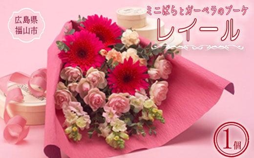 ミニばらとガーベラのブーケ「レイール」生花・花束 F21L-171