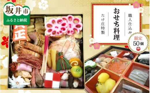 【12月3日〆切】職人仕込み たけ庄特製おせち料理 【限定50個】【12/31到着】 [J-1603]