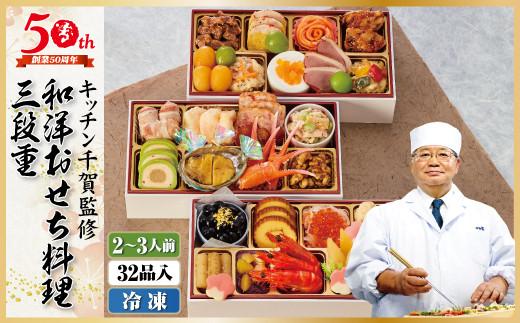 2022年 迎春おせち キッチン千賀監修 和洋おせち料理 三段重 2~3人前 全32品 冷凍