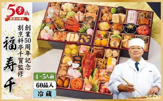 2022年 迎春おせち 割烹料亭千賀監修「福寿千」三段重 4~5人前 全60品 創業50周年記念