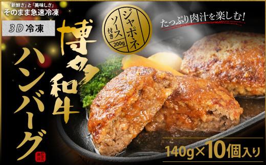 博多和牛 たっぷり ハンバーグ 140g×10個入り 計1.4kg ジャポネソース付き_KA0235