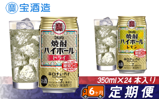 【毎月定期便6回】TaKaRa「焼酎ハイボール」350ml 24本 ドライ or レモン