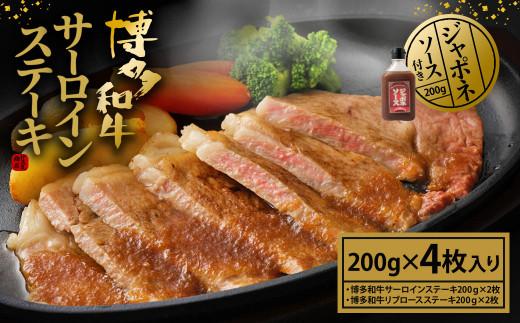 博多和牛 サーロイン ステーキ 200g×4枚 計800g(ジャポネソース付き)_KA0185