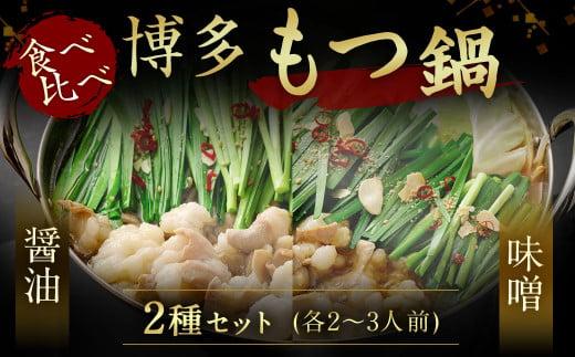 食べ比べ 博多 もつ鍋 2種 醤油 味噌 (2~3人前×2セット)_KA0650