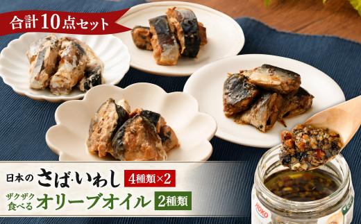 日本のさば・いわし&オリーブオイルセット