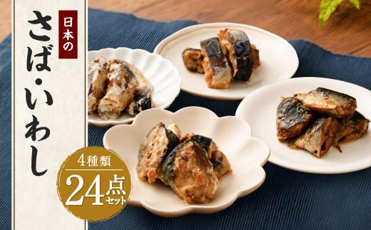 日本のさば・いわし24点セット 惣菜 レトルト パウチ さば水煮 味噌煮