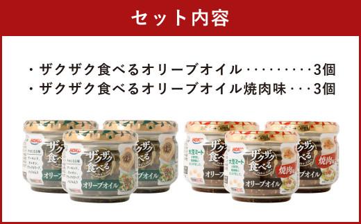 ザクザク食べるオリーブオイルセット 2種×各3個 計6個