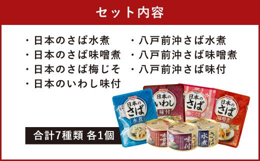 日本のさば・いわし&八戸前沖さば缶セット