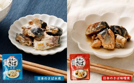 日本のさば水煮 日本のさば味噌煮