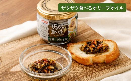 ザクザク食べるオリーブオイル