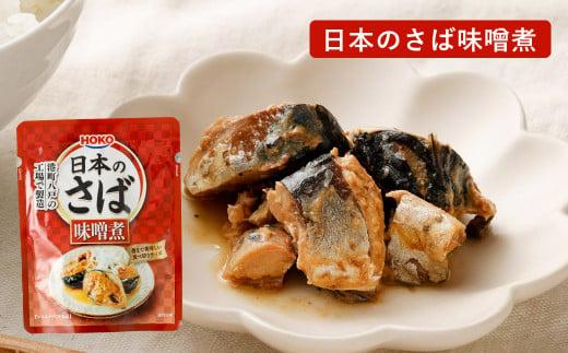 日本のさば味噌煮