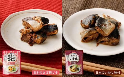 日本のさば梅じそ 日本のいわし味付