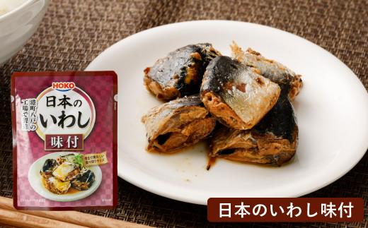 日本のいわし味付