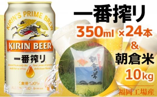 [№5656-1774]キリン一番搾り 生 ビール 350ml(24本)福岡工場産×朝倉米 10kg