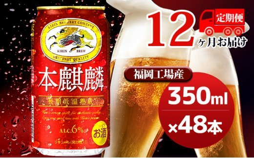 [№5656-1804]【定期便12回】キリン本麒麟 350ml缶(24本)2ケース 福岡工場産