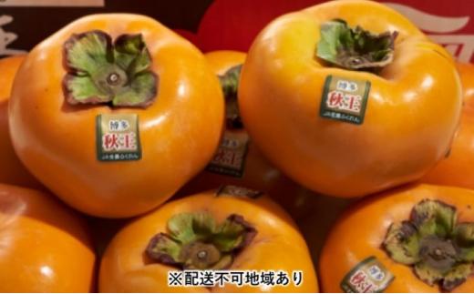 [№5656-1735]秋王(あきおう)【柿】約3kg箱(8~12玉)【配送不可:離島】