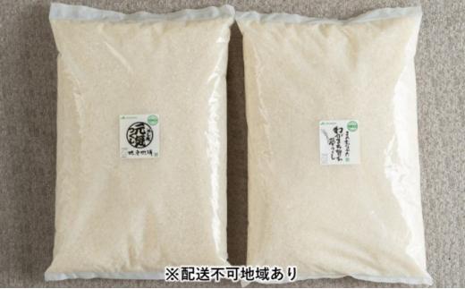 [№5656-1744]【福岡の米】夢つくし 2.5kg&元気つくし 2.5kg【配送不可:離島】