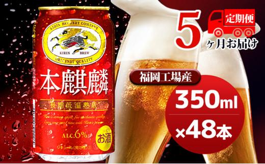 [№5656-1803]【定期便5回】キリン本麒麟 350ml缶(24本)2ケース 福岡工場産