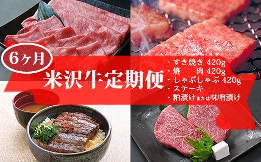 【6ヶ月定期便】米沢牛(Bコース)【冷蔵】  すき焼き 焼肉 しゃぶしゃぶ ステーキ 味噌粕漬け 味噌漬け