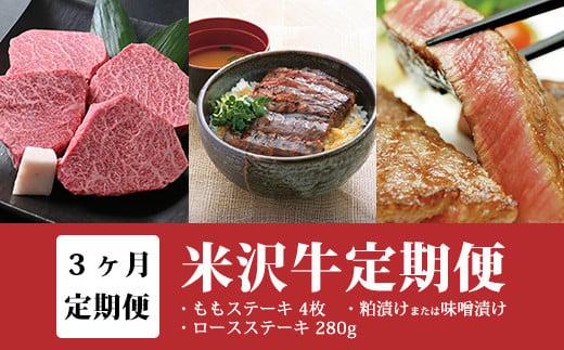 【3ヶ月定期便】米沢牛(Aコース) 【冷蔵】 ステーキ 味噌粕漬け 味噌漬け