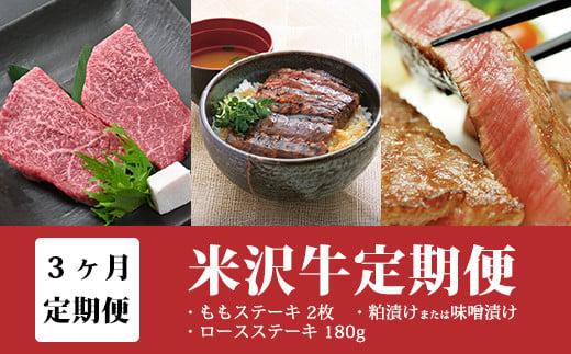 【3ヶ月定期便】米沢牛(Bコース) 【冷蔵】 ステーキ 味噌粕漬け 味噌漬け