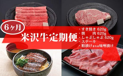 【6ヶ月定期便】米沢牛(Aコース) 【冷蔵】 すき焼き 焼肉 しゃぶしゃぶ ステーキ 味噌粕漬け 味噌漬け