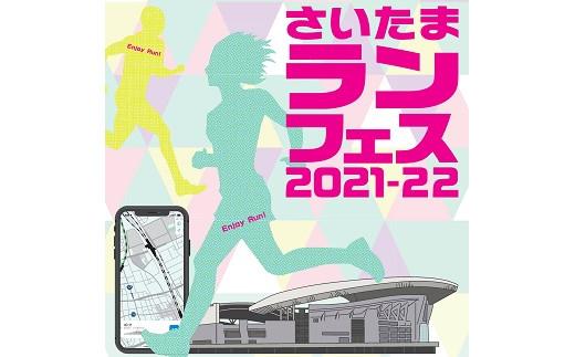 Enjoy Run! さいたまランフェス2021-22