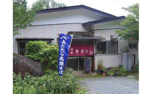 【新型コロナ被害支援】大玉村産 生そば【04001】