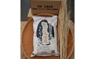有機JAS認証米コシヒカリ「おおきに大地米」5kg(令和3年産)