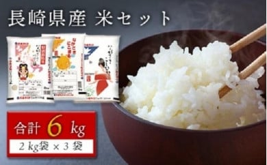 【AA007-NT】長崎県産米セット 2㎏袋×3袋